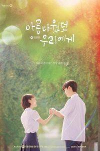 A Love So Beautiful: Season 1