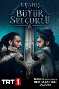 The Great Seljuk Renaissance: Season 1