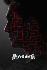 Detective Chinatown: Season 1