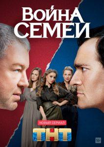 Война семей: Season 1