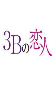 3B no Koibito