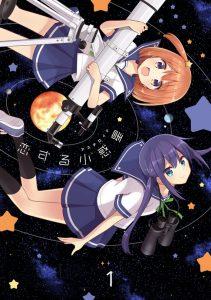 Asteroid in Love: Season 1