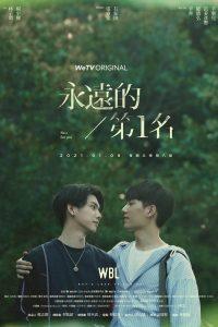 We Best Love: Season 1