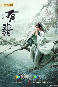 Legend of Fei: Season 1