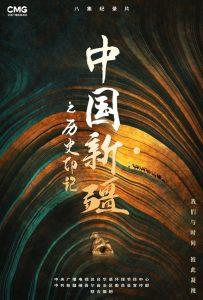 中国新疆之历史印记: Season 1