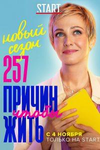 257 причин, чтобы жить: Season 2