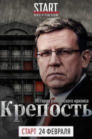 Крепость. История российского кризиса