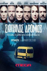 Silent Road: Season 1