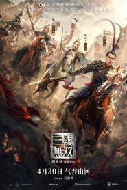 Dynasty Warriors : Destiny of an Emperor