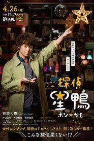 Detective☆Hoshikamo