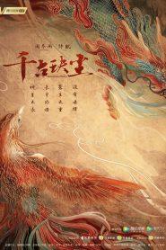 Ancient Love Poetry: Season 1