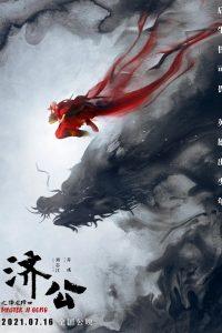 Master Ji Gong