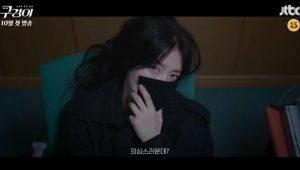 Lee Young-Ae menjadi gamer rumah bagi Inspektur Gu